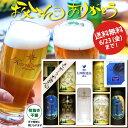 父の日 特製ビアグラス付き スペシャルセット お酒 ビール 飲み比べ ビールギフト クラフトビール THE軽井沢ビールセ…