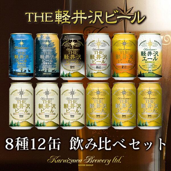 【送料無料】父の日 ビール 飲み比べ 軽井沢ビール 地ビール クラフトビール 缶 詰め合わせ 350ml缶×12本 (定番8種) 人気商品
