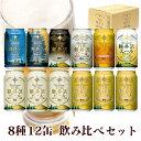 ハロウィン パーティー クラフトビール ビール 軽井沢ビール 飲み比べ 詰め合せ セット プレゼント プチギフト クリア…