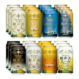 クラフトビール 飲み比べ ビール 詰め合わせ 家飲み 宅飲み 軽井沢ビール 地ビール クリア ダーク 軽井沢エール 白ビール 赤ビール 黒ビール 8種 350ml缶×24本 N-CX