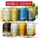 ビール 飲み比べ 送料無料 クラフトビール 家飲み 宅飲み 巣ごもり 詰め合わせ 軽井沢ビール 地ビール クリア ダーク …