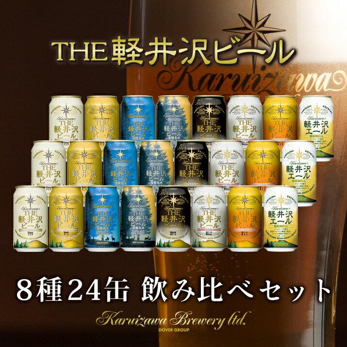 お中元 御中元 ビール ギフト プレゼント クラフトビール 軽井沢ビール 軽井沢ビール 飲み比べ セット 詰め合わせ 350ml缶×24本 (定番8種) 人気商品