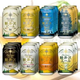 クラフトビール 飲み比べ ビール 詰め合わせ 家飲み 宅飲み 巣ごもり 軽井沢ビール 地ビール クリア ダーク 軽井沢エール 白ビール 赤ビール 黒ビール 8種 350ml缶×24本 N-CX