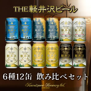 ハロウィン 地ビール 軽井沢ビール ビール パーティー...