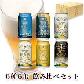 クラフトビール 飲み比べ セット ビール 詰め合わせ 軽井沢ビール お礼 プチギフト プレゼント 地ビール クリア ダーク 白ビール ヴァイス 黒ビール 6種類 350ml缶×6本 N-KE