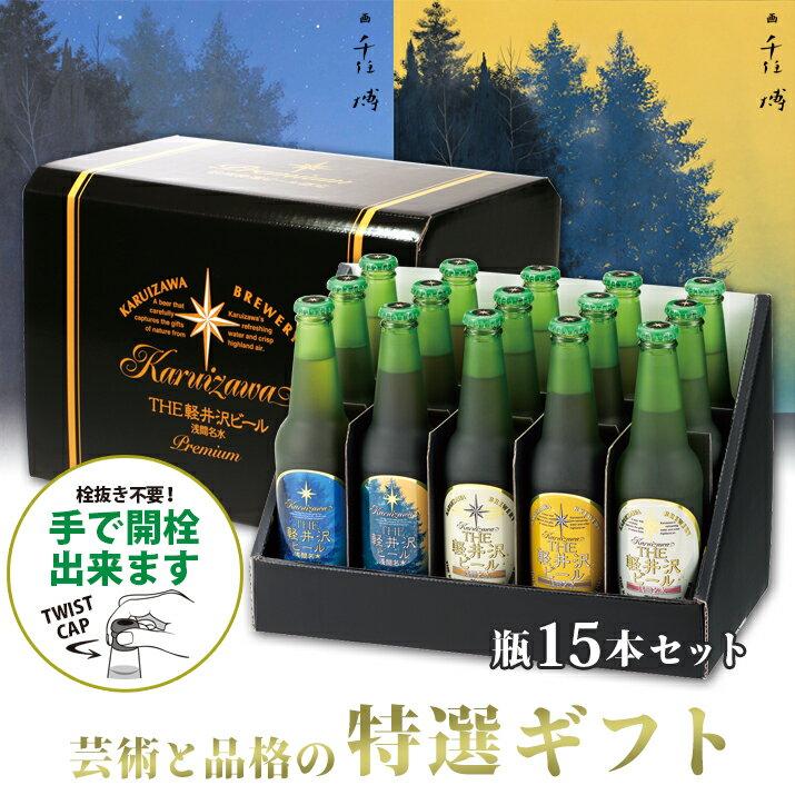 お中元 御中元 ギフト ビール クラフトビール 軽井沢ビール 地ビール 飲み比べ 特選瓶セット 詰め合わせ THE軽井沢ビール 330ml瓶×15本