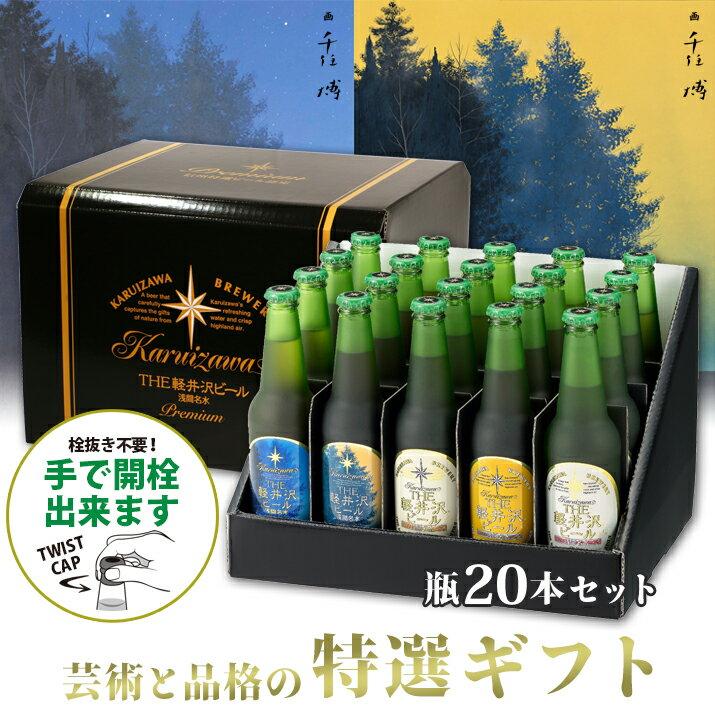 父の日 ビール ギフト 飲み比べ 軽井沢ビール 地ビール クラフトビール 特選瓶セット 詰め合わせ THE軽井沢ビール 330ml瓶×20本