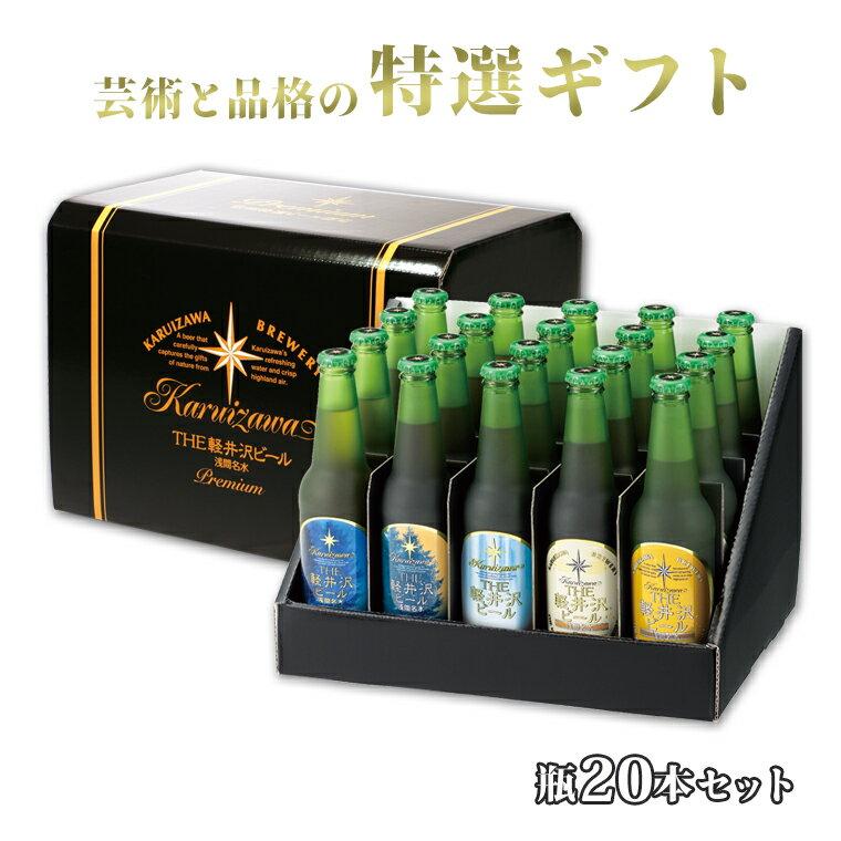 父の日 ビール ギフト プレゼント 飲み比べ クラフトビール 軽井沢ビール 詰め合わせ お祝 内祝 お礼 特選瓶セット 330ml瓶×20本