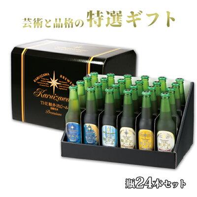 THE軽井沢ビール特選瓶セットT-BC