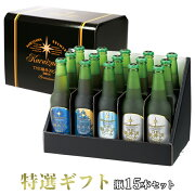 THE軽井沢ビール特選瓶セット「華」T-BF