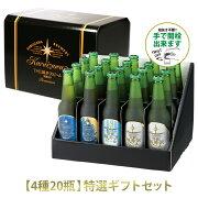 THE軽井沢ビール特選瓶セット「蘭」T-BG