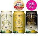 送料込 地ビール お酒 ビールセット 飲み比べ クラフトビール 3缶セット THE軽井沢ビール クリア・ダーク・ブラック c…