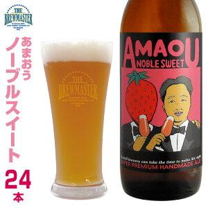 あまおうノーブルスイート24本セット 330ml 瓶ビール フルーツエール あまおうビール いちごビール スイーツビール クラフトビール 九州 福岡 家飲み