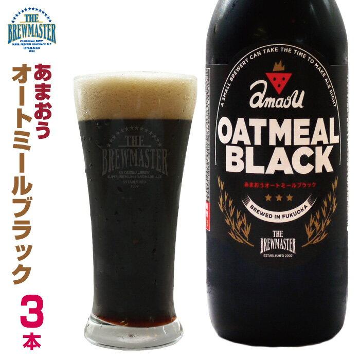 いちごとオートミールの地ビール!あまおうオートミールブラック クラフトビール3本セット【あまおうビール】【フルーツエール】【楽ギフ_のし】
