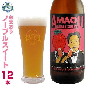 あまおうノーブルスイート12本セット 330ml 瓶ビール フルーツエール あまおうビール いちごビール スイーツビール クラフトビール 九州 福岡 家飲み