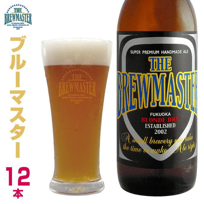 ★王道の地ビール★ブルーマスタークラフトビール12本セット【ギフトにもどうぞ♪】