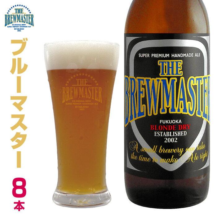 ★王道の地ビール★ブルーマスタークラフトビール8本セット【ギフトにもどうぞ♪】