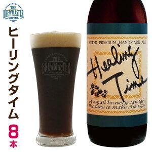 【送料無料】ヒーリングタイム8本セット 330ml 瓶ビール 九州 福岡 クラフトビール 地ビール 珈琲ビール コーヒーポーター ギフトビール
