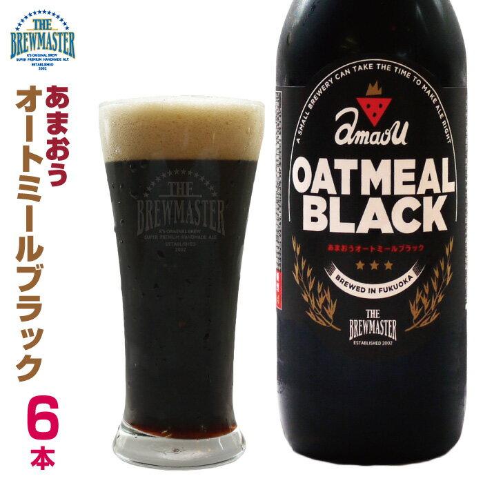 いちごとオートミールの地ビール!あまおうオートミールブラック クラフトビール6本セット【あまおうビール】【フルーツエール】【楽ギフ_のし】