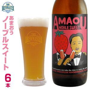 あまおうノーブルスイート6本セット 330ml 瓶ビール フルーツエール あまおうビール いちごビール スイーツビール クラフトビール 九州 福岡 ギフト