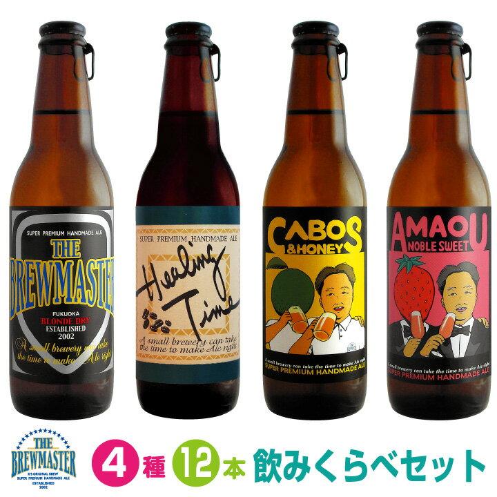 ★地ビール 飲み比べセット!★ブルーマスタークラフトビール飲みくらべギフト 4種・12本 セット