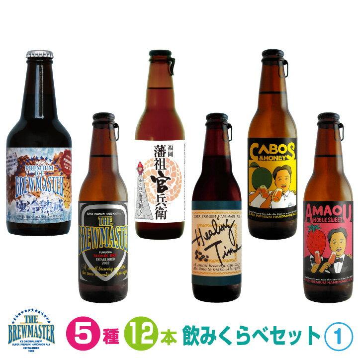★地ビール 飲み比べセット!★ブルーマスタークラフトビール飲みくらべギフト 5種・12本 セット