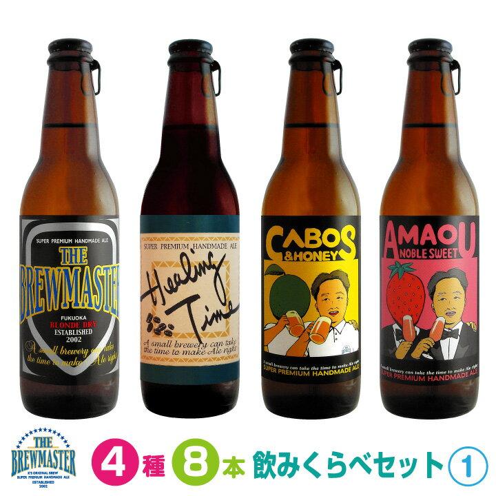 【送料無料】★地ビール 飲み比べセット!★ブルーマスタークラフトビール飲みくらべギフト 4種・8本 セット1