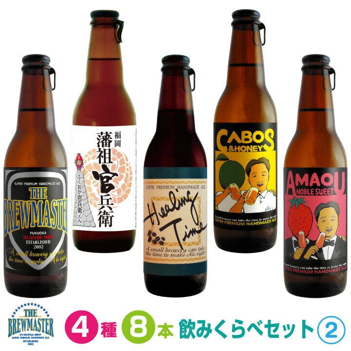【送料無料】★地ビール 飲み比べセット!★ブルーマスタークラフトビール飲みくらべギフト 4種・8本 セット2
