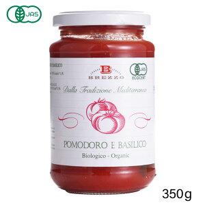 有機トマトバジルソース 350g 【 有機 オーガニック トマトソース トマト バジル ソース パスタソース 】