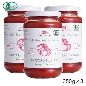 有機トマトバジルソース 350g×お得な3個セット 【 有機 オーガニック トマトソース トマト バジル ソース パスタソース 】