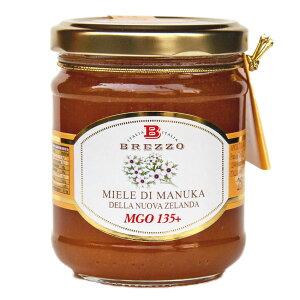 ニュージーランド マヌカハニー MGO135+[実数値162]送料無料【 マヌカ ニュージーランド New Zealand MGO 270 はちみつ ハチミツ 蜂蜜 Honey お得 送料無料 非加熱 生 天然 純粋 】