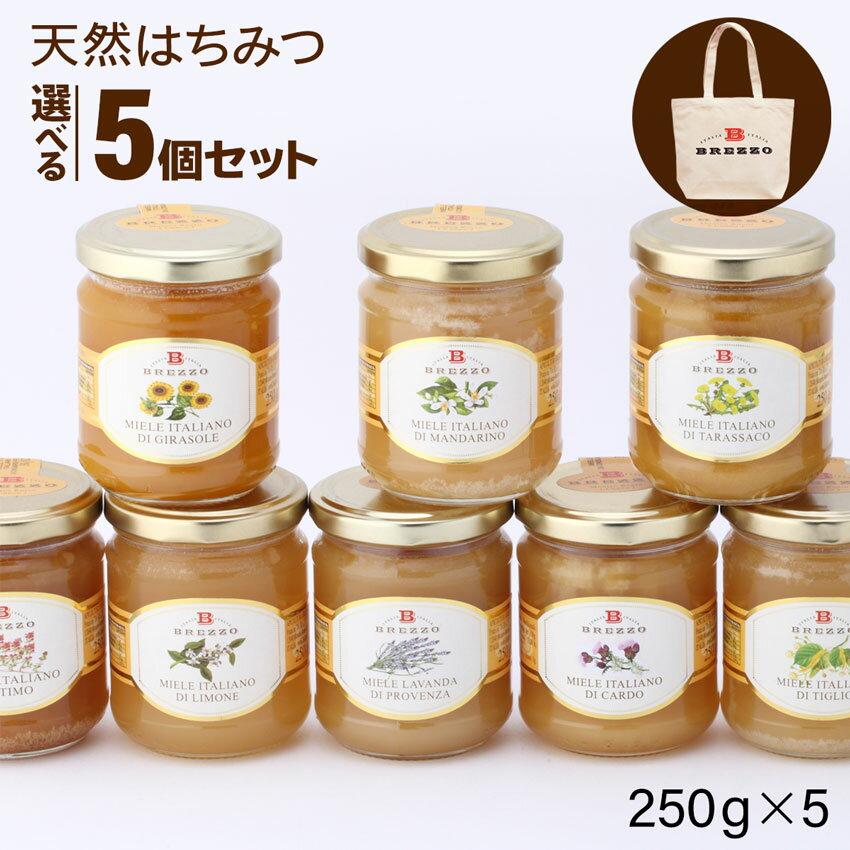 ヨーロッパ天然はちみつ250g×選べる5個セット (トートバッグ付!) 【 はちみつ ハチミツ 蜂蜜 送料無料 ギフト Honey 非加熱 天然 純粋 】