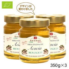 有機はちみつ アカシア 350g × お得な 3個セット 【有機 はちみつ アカシア オーガニック お得 ハチミツ 蜂蜜 Honey 非加熱 天然 純粋】