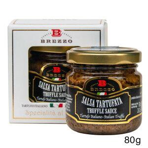トリュフソース 80g【 トリュフ ソース イタリア ピエモンテ Truffle Sauce 】