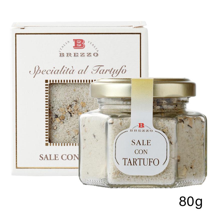 トリュフ塩 80g【 トリュフ塩 トリュフソルト イタリア ピエモンテ 最高品質 ゲランド 塩 TRUFFLE SALT 】
