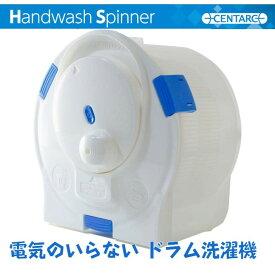 ハンドウォッシュスピナー 電気のいらない ポータブル洗濯機 セントアーク CENTARC ミニ洗濯機 手動洗濯機 小型洗濯機 ドラム洗濯機 小型 手動 ポータブル 洗濯機 脱水機