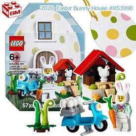 レゴ ミニフィギュア イースターバニーハウス│ Easter Bunny House【853990】