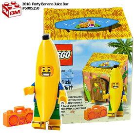 レゴ ミニフィギュア パーティーバナナジュースバー│LEGO Party Banana Juice Bar【5005250】