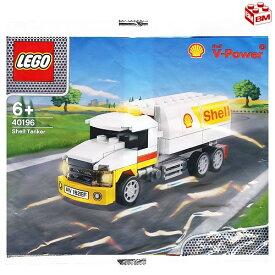 レゴ シェルタンカー(特別限定モデル)│LEGO Shell Tanker(Special Limited Edition)【40196】