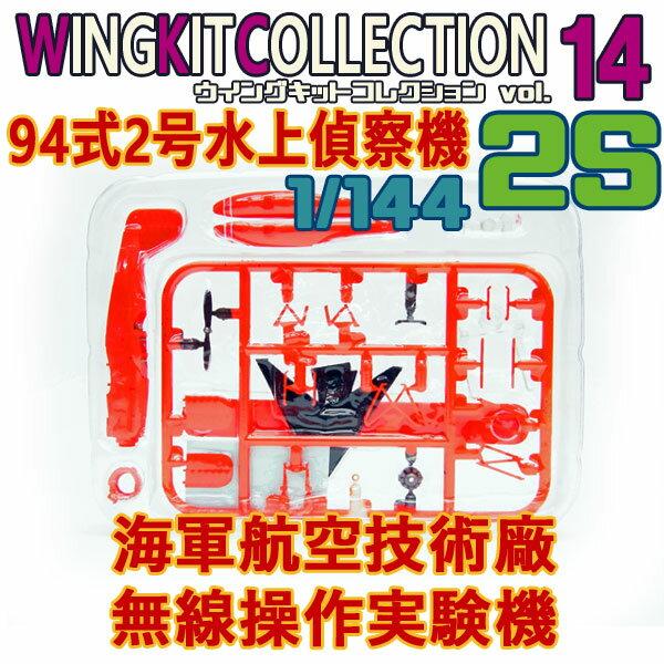 ウイングキットコレクション 14 02S 94式2号水上偵察機 海軍航空技術廠 無線操縦実験機  1/144 | F−toys 食玩 エフトイズ