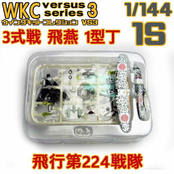 ウイングキットコレクション VS3 01S 3式戦 飛燕1型丁 飛行第244戦隊 [ シークレット ] 1/144 | F−toys 食玩 エフトイズ