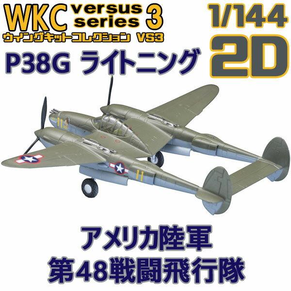 ウイングキットコレクション VS3 02D P38G ライトニング アメリカ陸軍 第48戦闘飛行隊 1/144   F−toys 食玩 エフトイズ