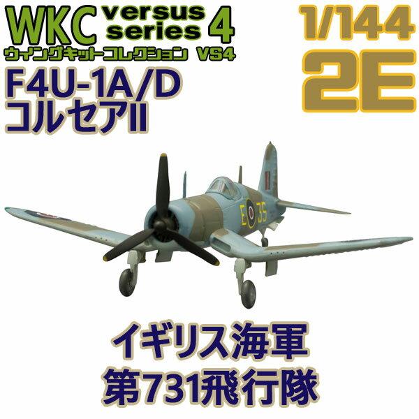 ウイングキットコレクション VS4 02E コルセアII イギリス海軍 第731飛行隊 1/144 | F−toys 食玩 エフトイズ