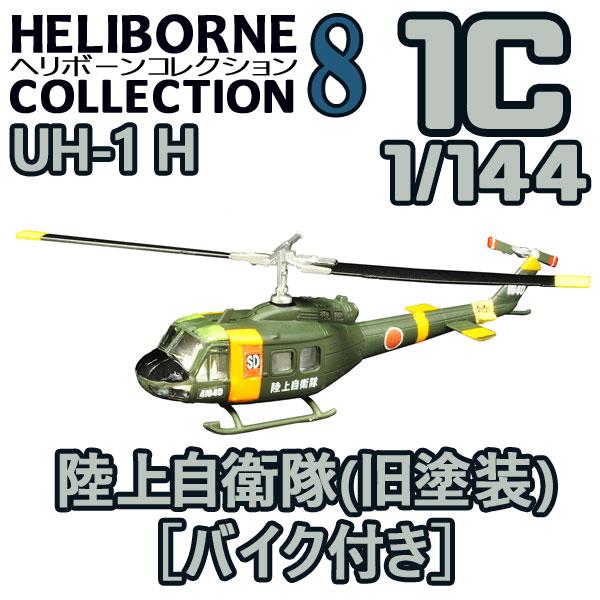 ヘリボーンコレクション8 01C UH-1H 陸上自衛隊(旧塗装)[バイク付き] 1/144 | F−toys 食玩 エフトイズ ヘリコプター