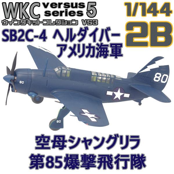 ウイングキットコレクション VS5 02B SB2C-4 ヘルダイバー 空母シャングリラ アメリカ海軍 第85爆撃飛行隊 1/144 | F−toys 食玩 エフトイズ