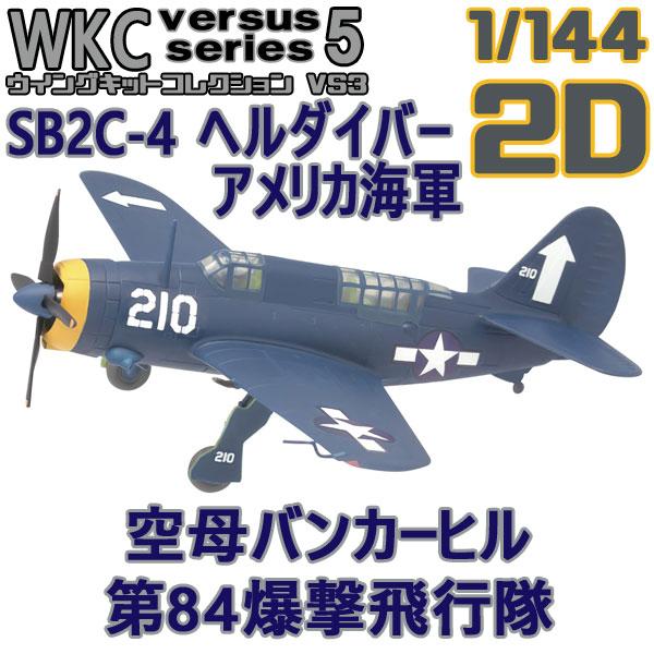 ウイングキットコレクション VS5 02D SB2C-4 ヘルダイバー 空母バンカーヒル アメリカ海軍 第84爆撃飛行隊 1/144   F−toys 食玩 エフトイズ
