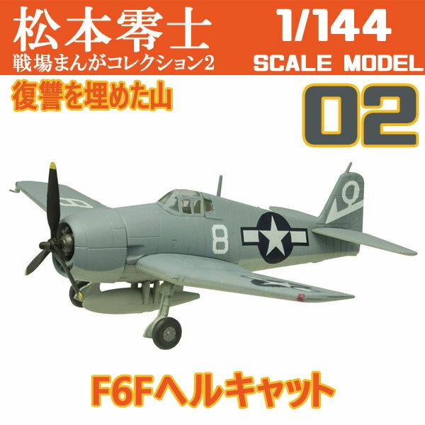 松本零士 戦場まんがコレクション2 02 「復讐を埋めた山」よりF6Fヘルキャット 1/144   F−toys 食玩 エフトイズ