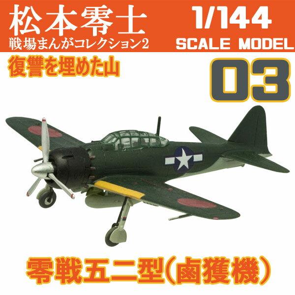 松本零士 戦場まんがコレクション2 03 「復讐を埋めた山」より零戦五二型(鹵獲機) 1/144   F−toys 食玩 エフトイズ