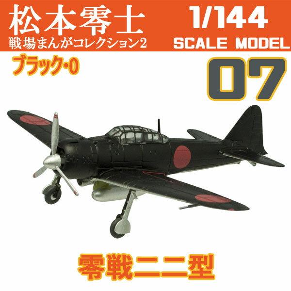 松本零士 戦場まんがコレクション2 07 「ブラック・0」より零戦二二型 1/144   F−toys 食玩 エフトイズ