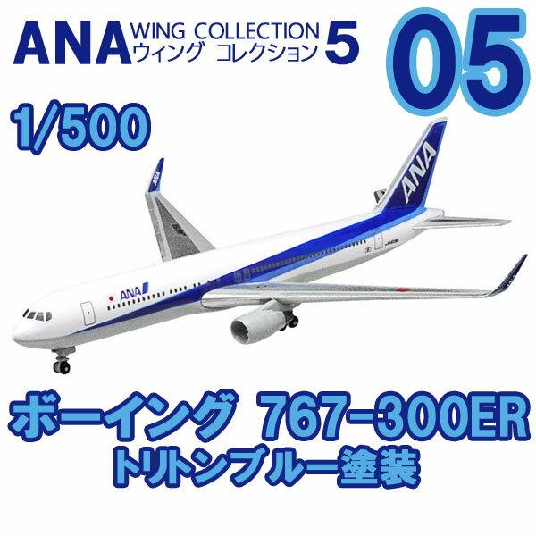 ANAウイングコレクション5 5 ボーイング 767-300ER トリトンブルー塗装 1/500   F−toys 食玩 エフトイズ